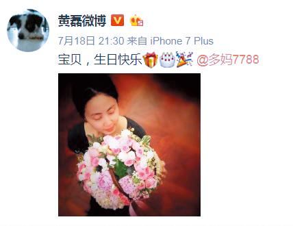 黃磊很疼為他生了2女1子的老婆孫莉,18日在微博祝她生日快樂,甜蜜閃耀。(圖:翻攝自黃磊微博)