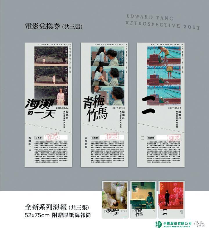楊德昌電影套票開賣不久即售罄。(中影提供)