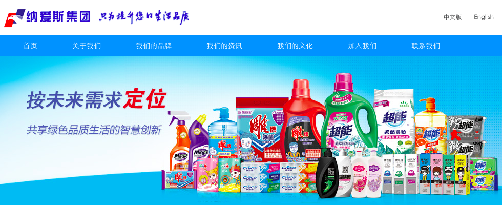 納愛斯集團是中國洗滌用品知名企業,品項多元,2015年將台灣妙管家收納旗下。(截圖納愛斯集團網站)。