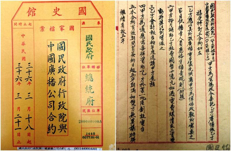 國史館文件顯示1947年的國民政府行政院曾與中廣簽有合約。合約記載,行政院每月補助中廣20億元(舊台幣時期),依70年前市價,這也是筆大數目。(翻攝畫面)