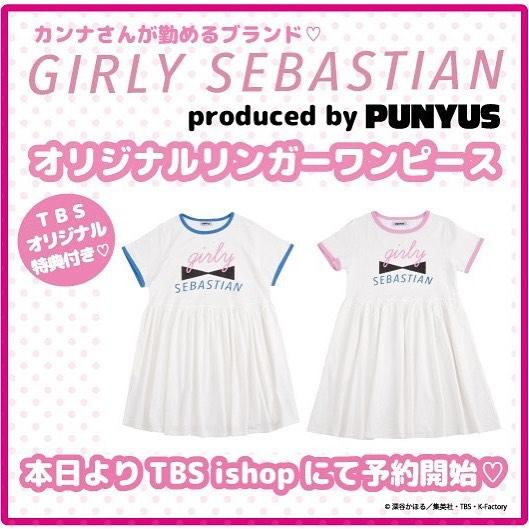 渡邊直美自創品牌「PUNYUS」與戲劇裡栞納工作的服飾品牌「Girly Sebastian」合作,推出連身洋裝。(翻攝自kannasaaan_tbs ig)
