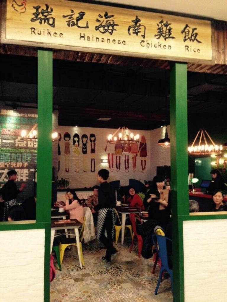Stephen開設在中國的「瑞記海南雞飯」,生意很好。(Stephen提供)