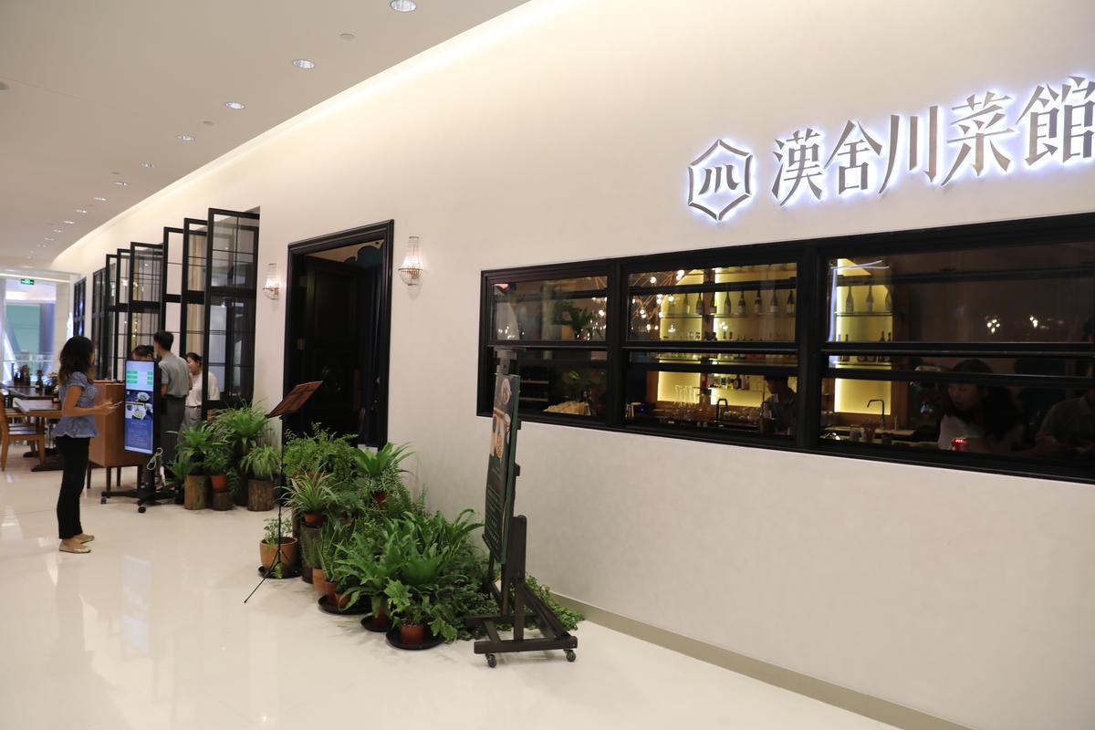 「漢舍川菜館」開在國貿商城裡,門面頗有古風。