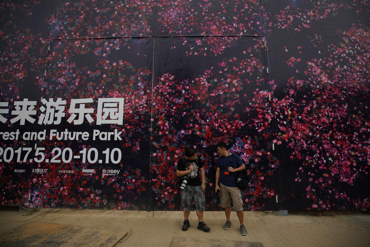 「花舞森林與未來遊樂園」只在北京展到2017年10月10日。