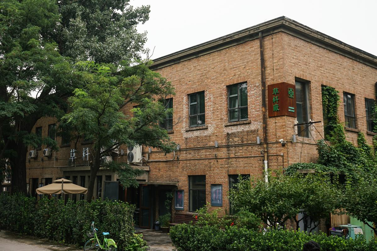 「草料廠」其實是間798裡的藝術餐廳。