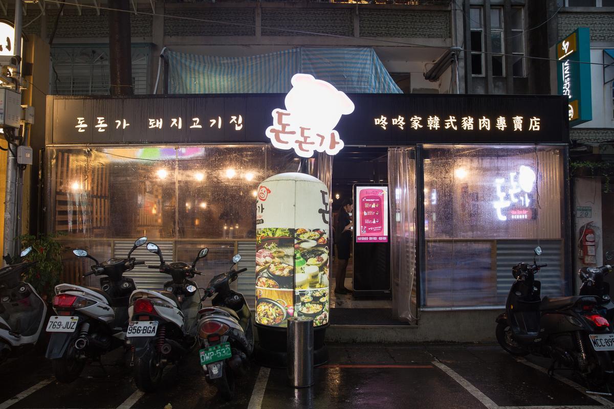 「咚咚家韓式豬肉專賣店」以夢幻食材伊比利豬為主打。
