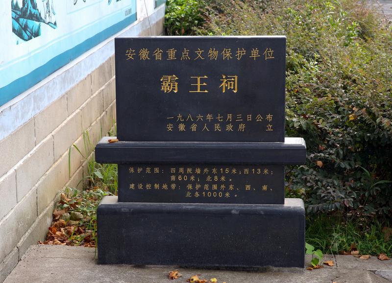 位於橋林的霸王祠距離浦口園區僅有一橋之隔,相傳這裡是2000年前楚霸王愛妾虞姬自刎之處。