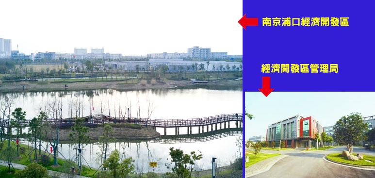浦口經濟開發區管理局門禁森嚴。