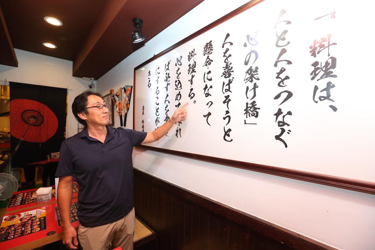 2007年底,野崎孝男來台求學,2011年並創立Mr.拉麵,主打1碗110元的平價日式拉麵。