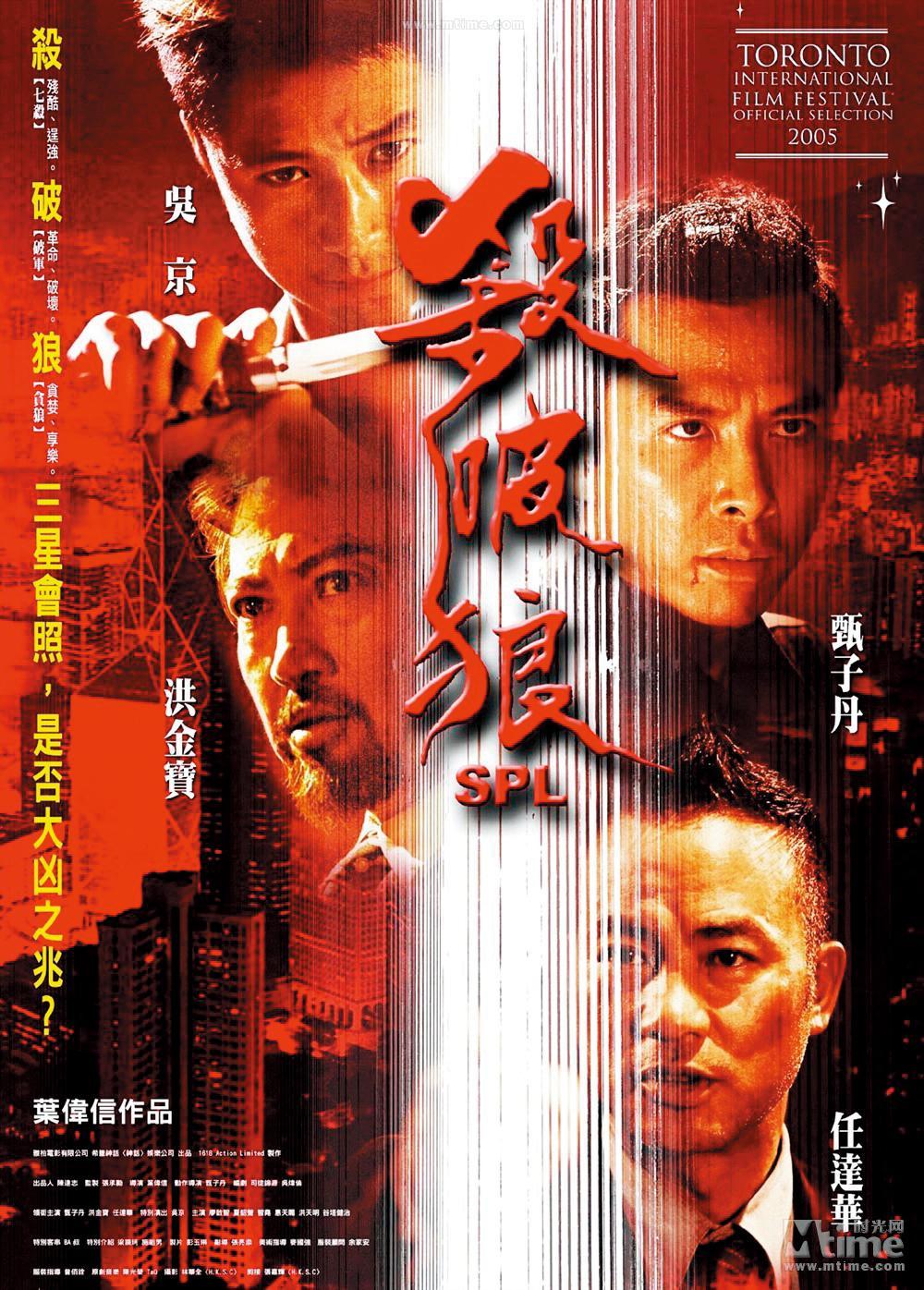 《殺破狼》的投資商包括有吳京的經紀公司,本來吳京擔任主要角色,但後來因甄子丹加入,吳京的戲被大量刪減,而且還沒有一句對白。(翻攝自網路)