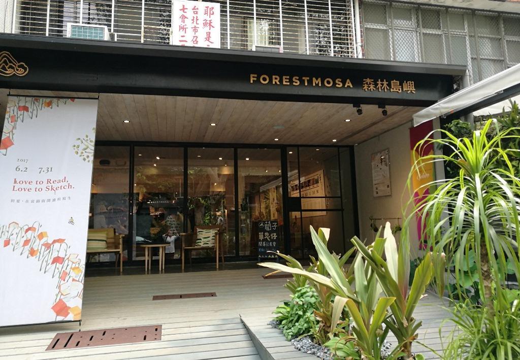 以台灣島嶼地貌為設計概念的「森林島嶼」。