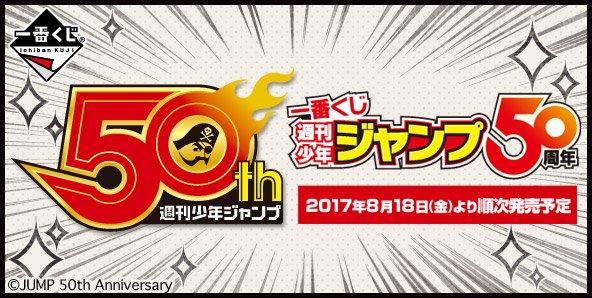 一番賞與《週刊少年 Jump 》合作企劃。(twitter@ichibankuji)