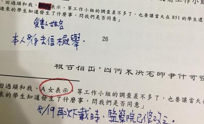 由高鳳仙署名的調查報告中,竟然出現被害人的名字,