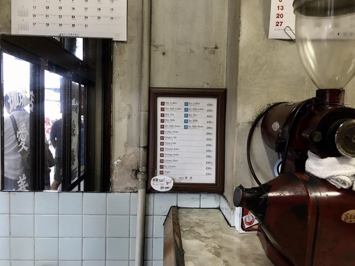 愛養老咖啡店菜單簡單,但百年身世風姿綽約,見證了全日本最大魚市場「築地市場」的一路風華。