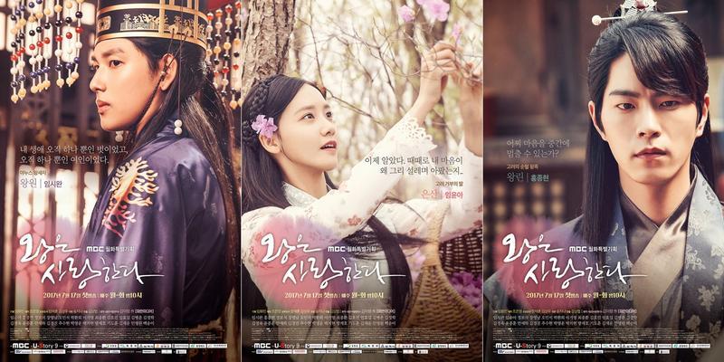 描述兩男一女三角戀的《王在相愛》,目前在愛奇藝台灣站播出中。