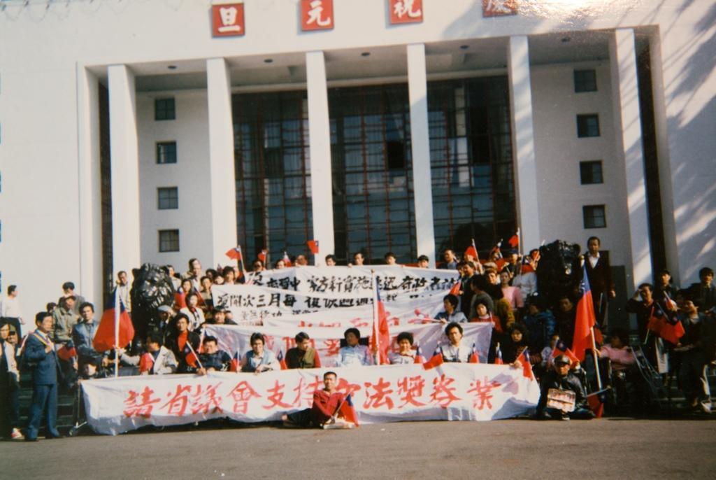 為抗議1987年底,台灣省政府無預警停發愛國獎券,時任愛國獎券全國聯誼會總會長的黃有忠,號招近萬人到中興新村抗議。(黃有忠提供)
