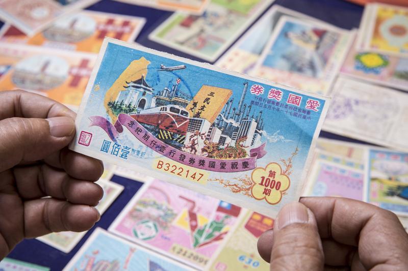 1950年4月,政府為紓解國內財政困難,由台灣銀行發行愛國獎券。