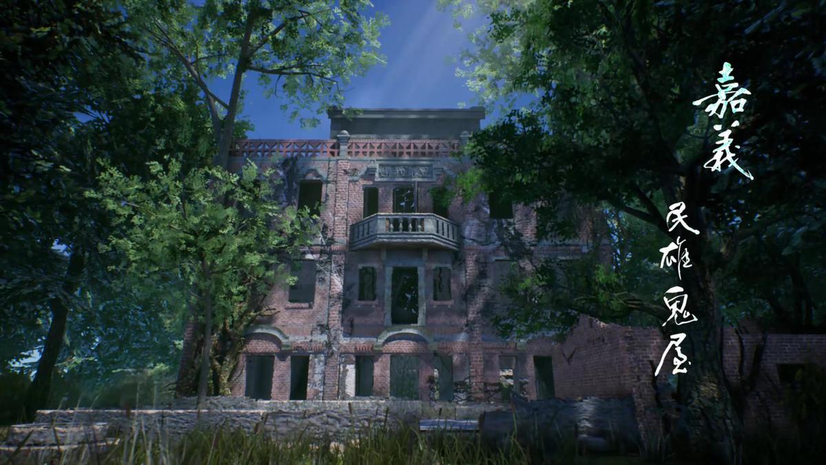 遊戲裡民雄鬼屋的場景。