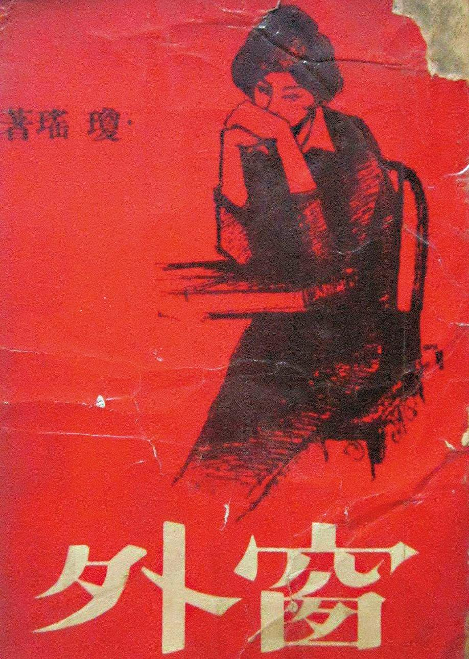 瓊瑤出版65本小說,書名字體多是由平鑫濤設計。(翻攝網路)