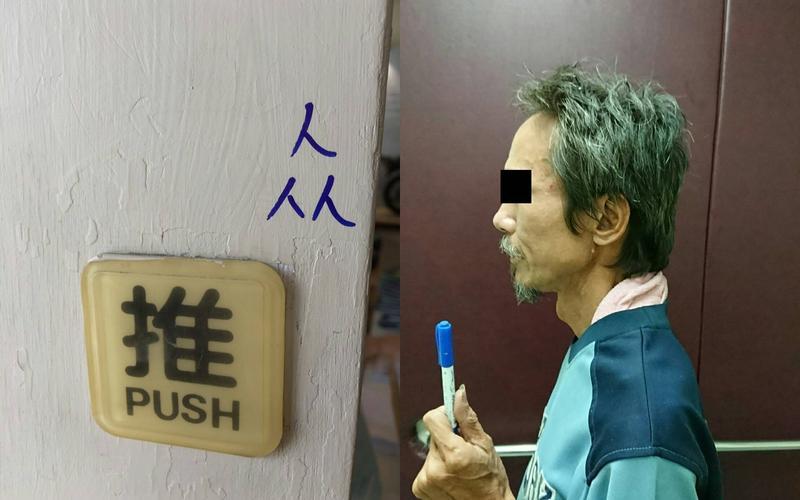 朱姓遊民信手塗鴉引來恐慌,警方依「社維法」移請裁處。