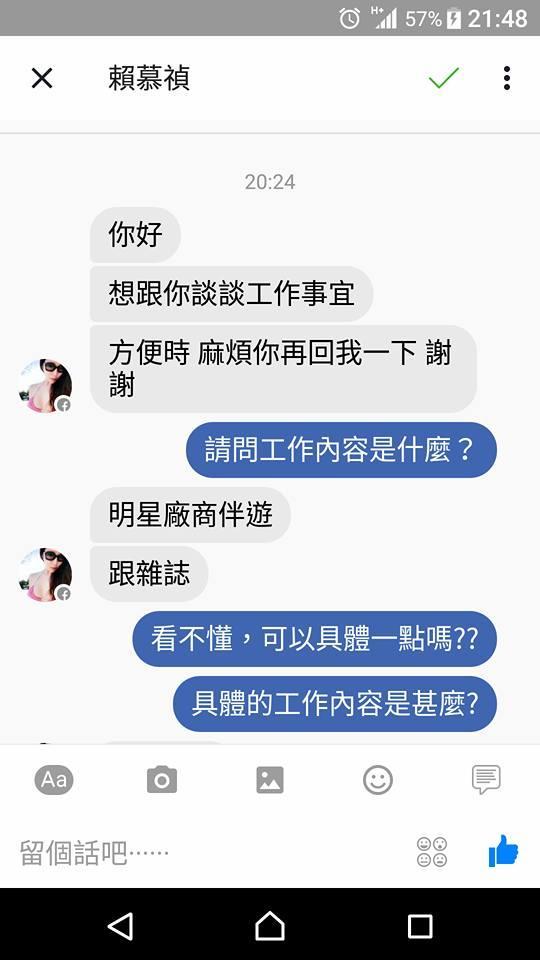 日前陳樂樂在網路上放截圖,揭露自己反擊伴遊經紀的過程。