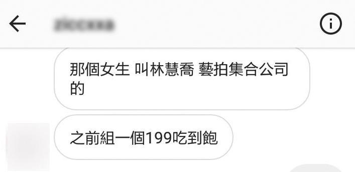 爆料者表示林匯喬曾組女團199吃到飽,只是出道至今鮮少人知。(讀者提供)