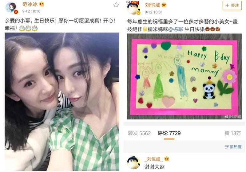范冰冰貼出與楊幂合照替她祝壽,楊冪老公劉愷威也貼出小糯米的圖畫。