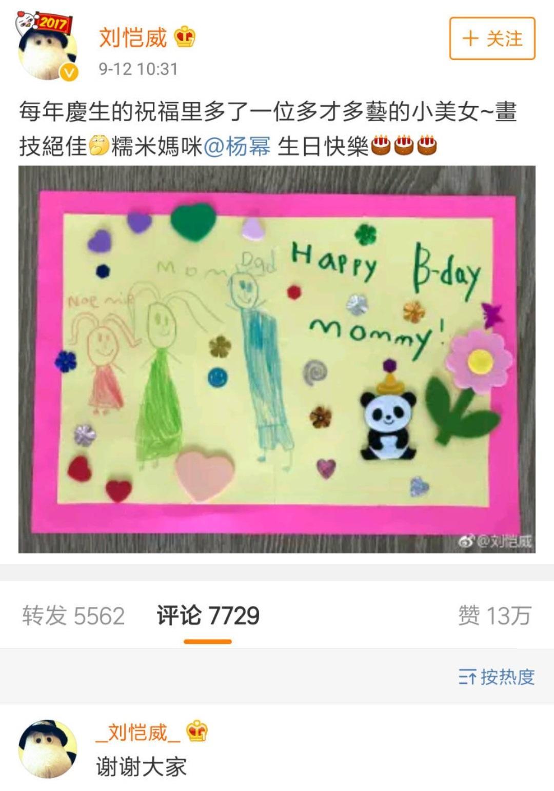 老公劉愷威也貼出小糯米的圖畫。