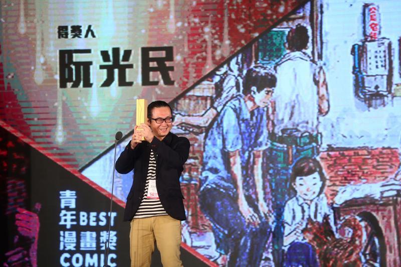 金漫獎最大贏家阮光民。
