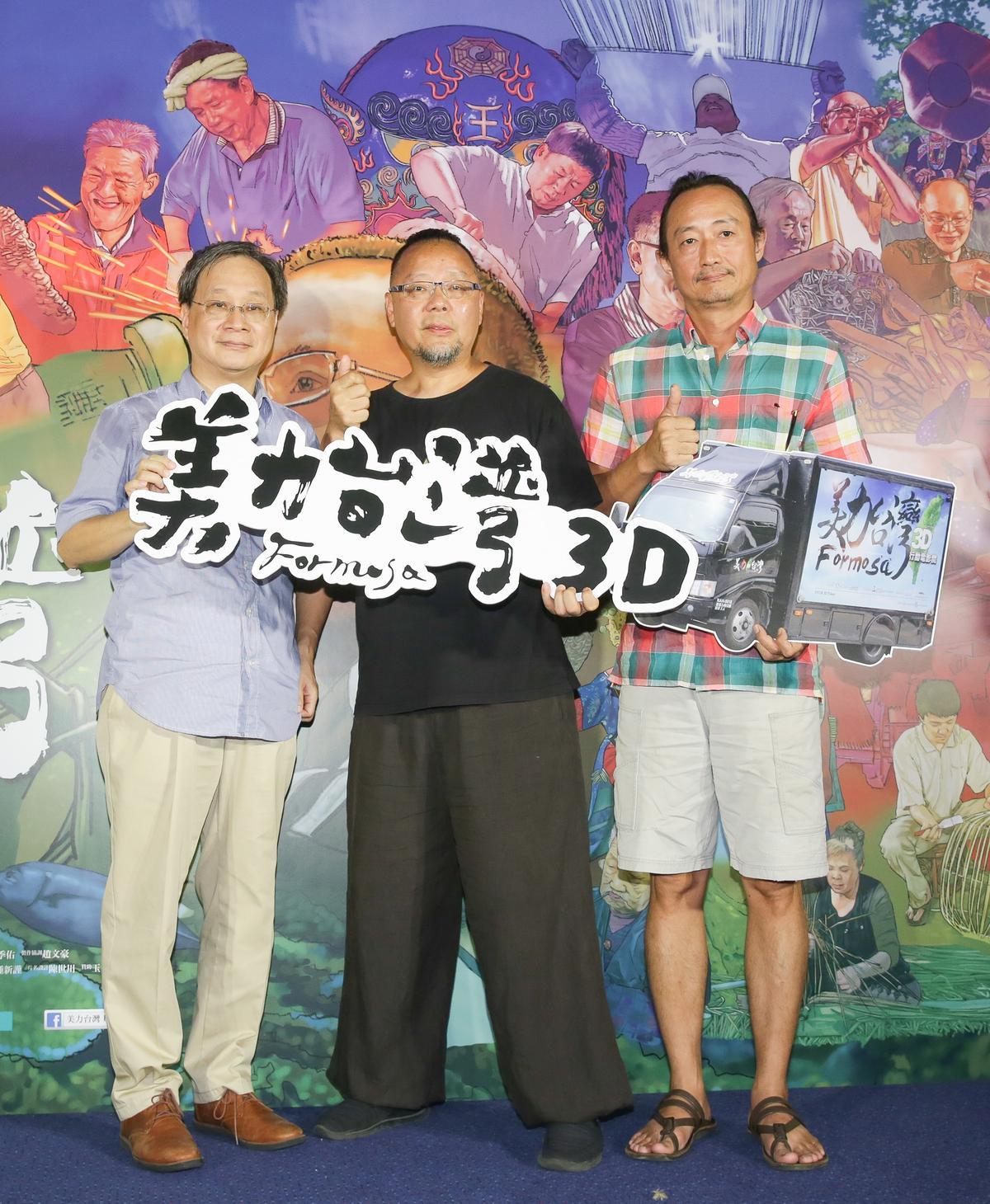 《美力台灣3D》舉行媒體試片,片中擔任旁白的小野(左)及配樂大師鍾興民(右)均到場力挺導演曲全立。