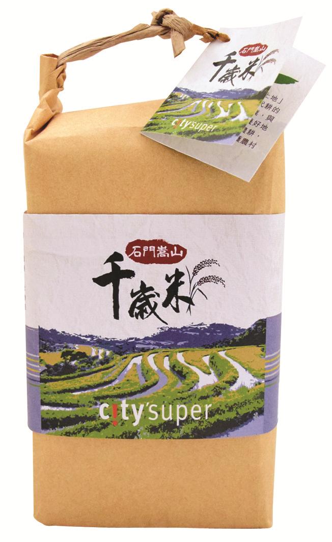 city'super參與石門嵩山農事,收割包裝完成的「千歲米」。(250元/包,圖片提供:city'super)