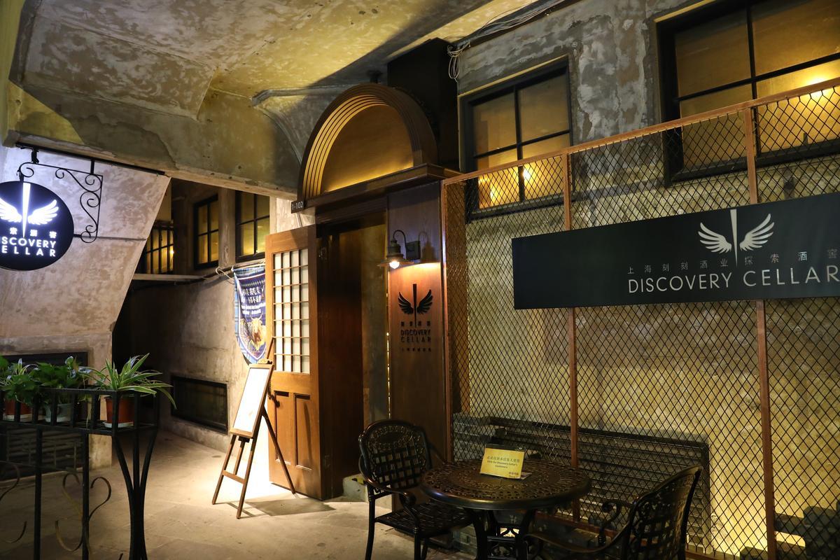 「探索酒窖」位在由英國人在租界時期設計的「1933老場坊」,曾是牛隻屠宰場,也是電影《小時代》的拍攝場地。