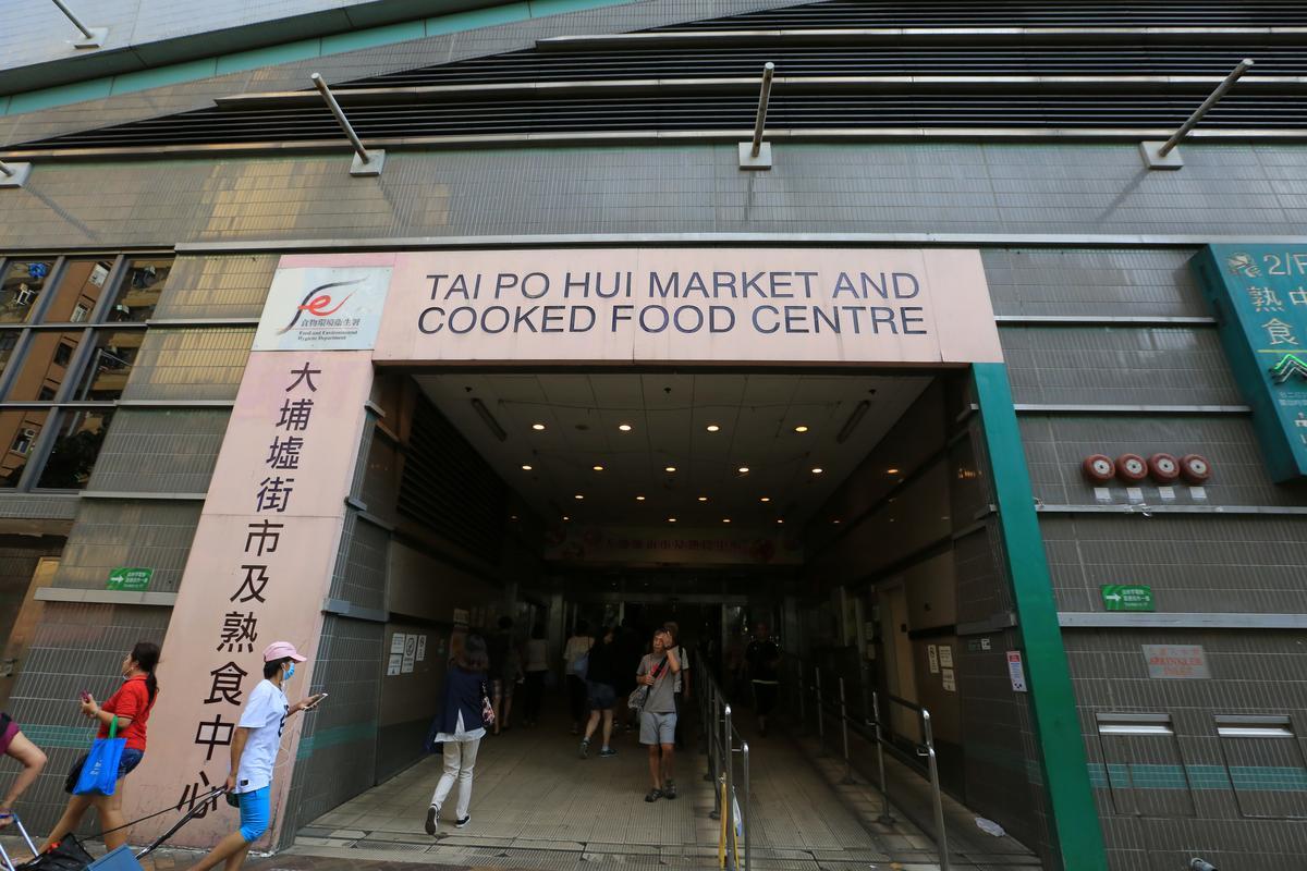 「大埔墟街市與熟食中心」是一座豪華菜市場,貨品應有盡有。
