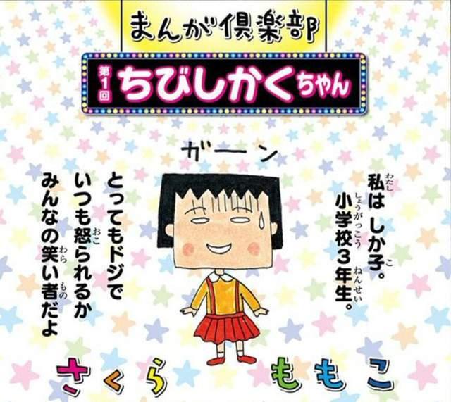 《櫻桃小方子》算是《櫻桃小丸子》的外傳作品,作者櫻桃子本人表示玩得很開心。