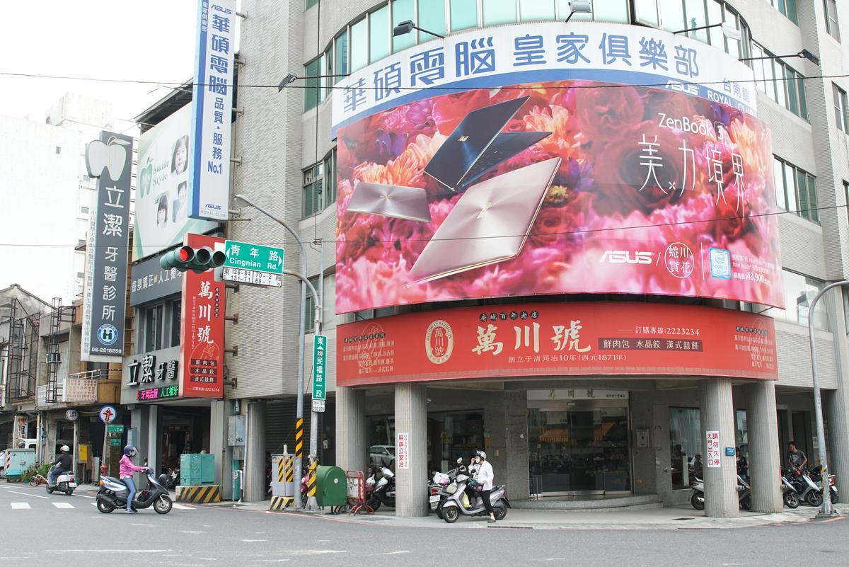 擁有優雅弧形三角店面的萬川號,是老台南時期的氣派糕餅店。