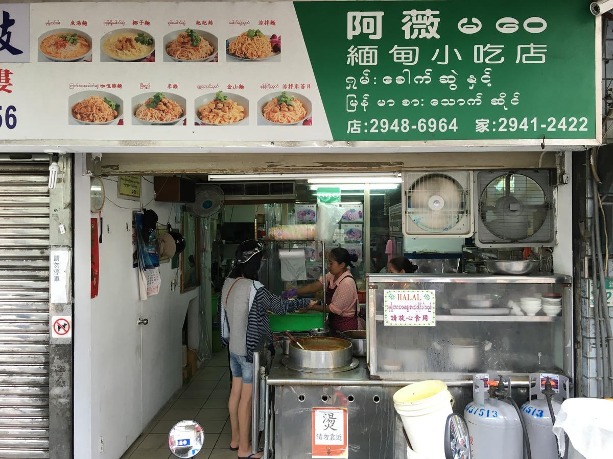 「阿薇緬甸小吃店」主要是賣緬甸口味的麵食。