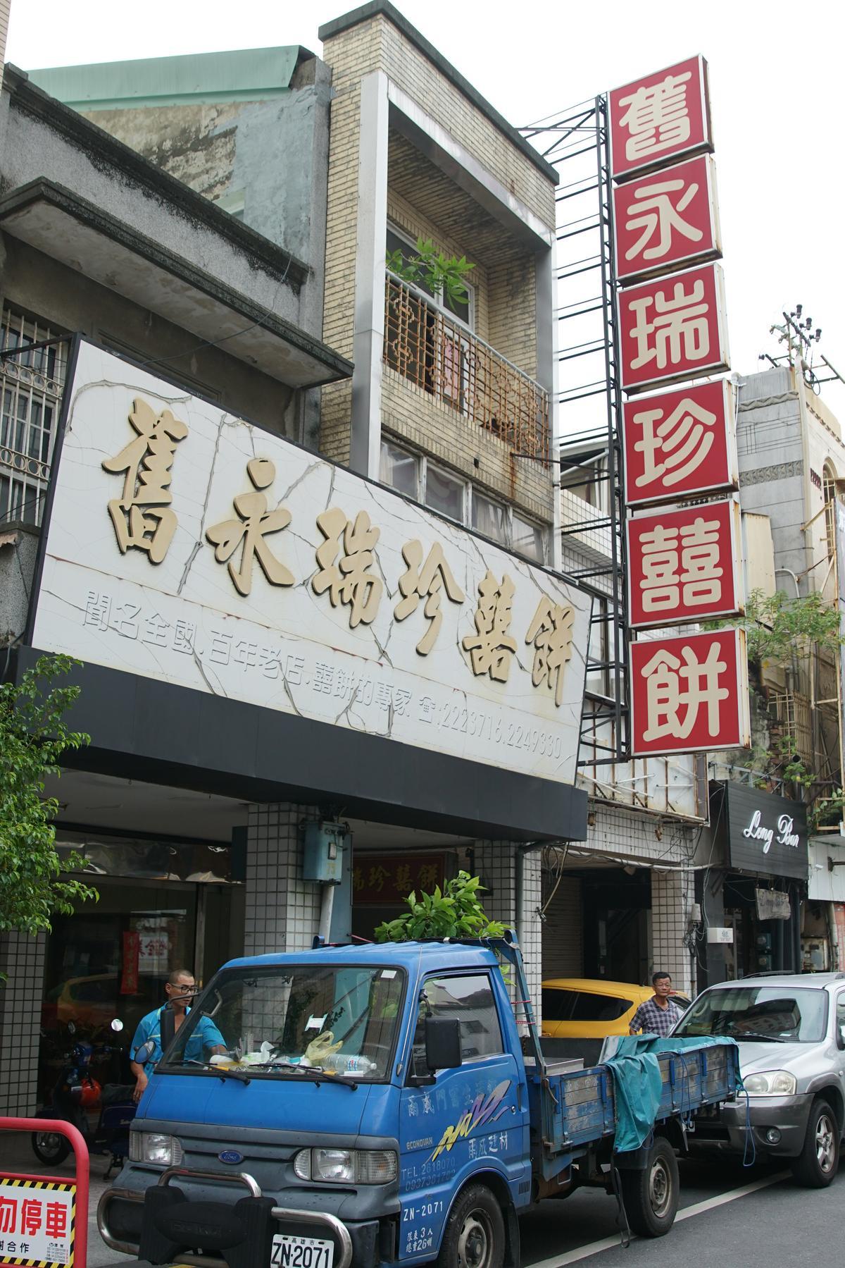 舊永瑞珍看似素樸 ,卻是見過世面的老餅店,二戰之後台南大財主侯雨利在這裡指定做出豪氣的大餅,讓他風光嫁女兒。