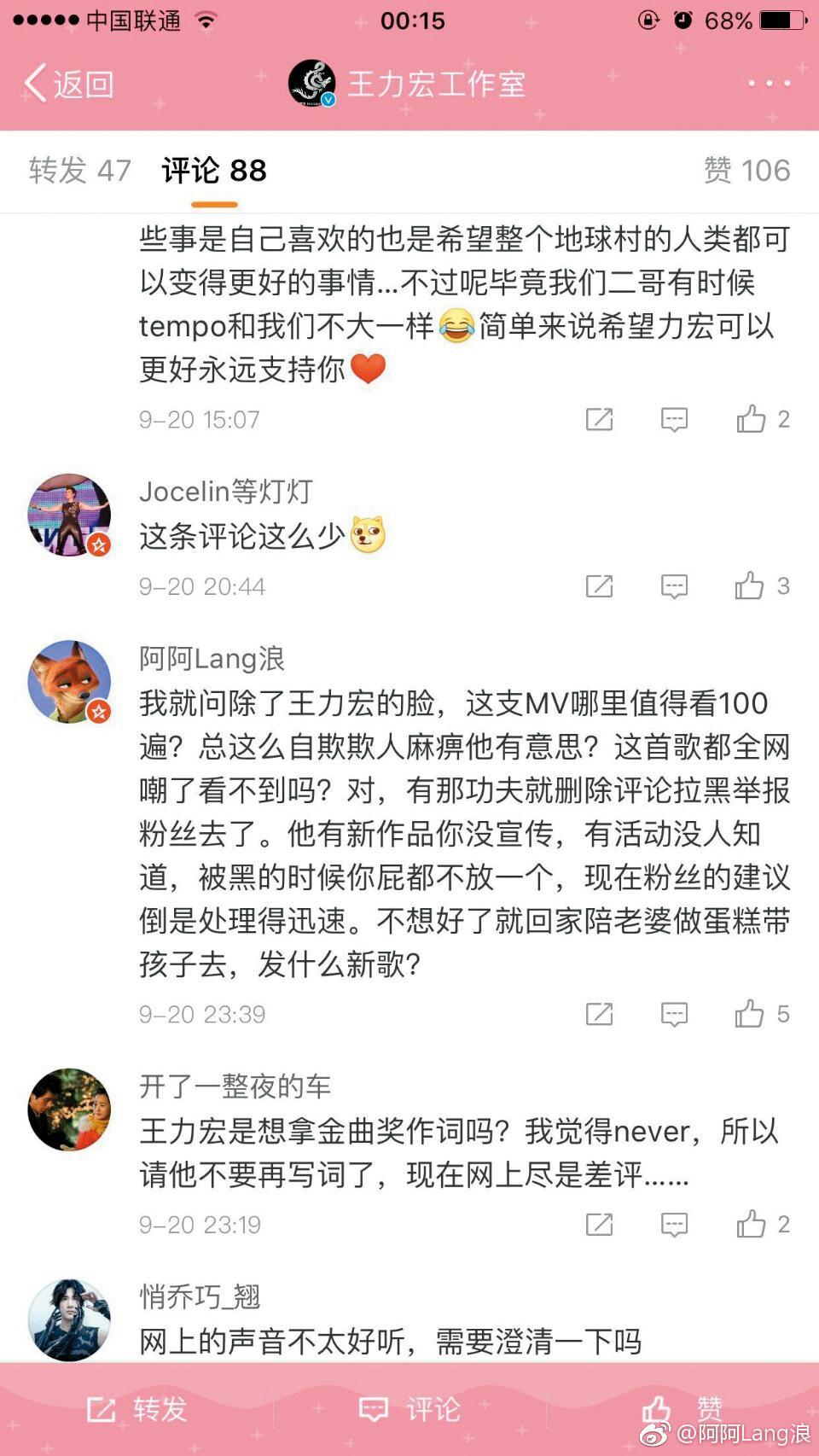 歌迷在網路上抨擊李靚蕾刪文舉報留言,火力全開極為不滿。(翻攝自阿阿Lang浪微博)
