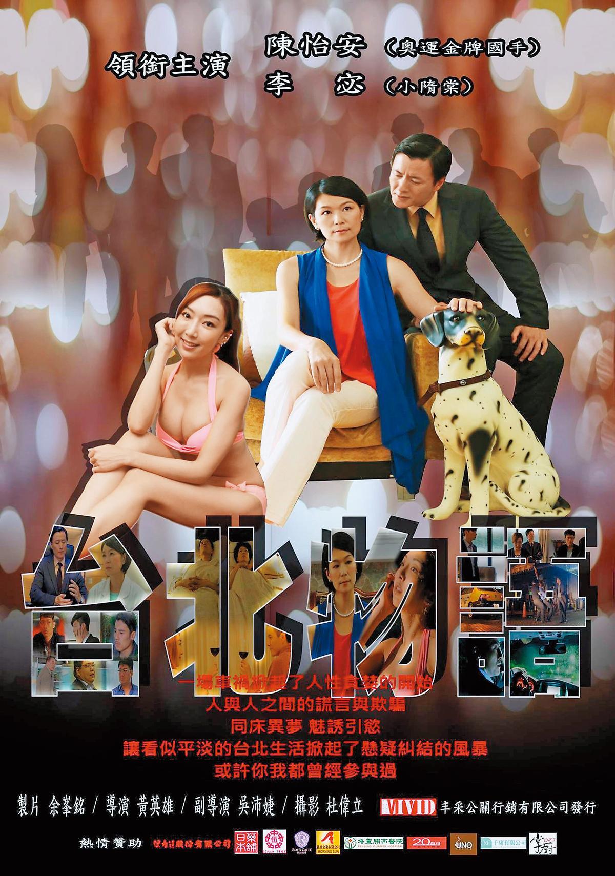 電影《台北物語》上映,讓李宓開始受到關注。(翻攝自李宓臉書)