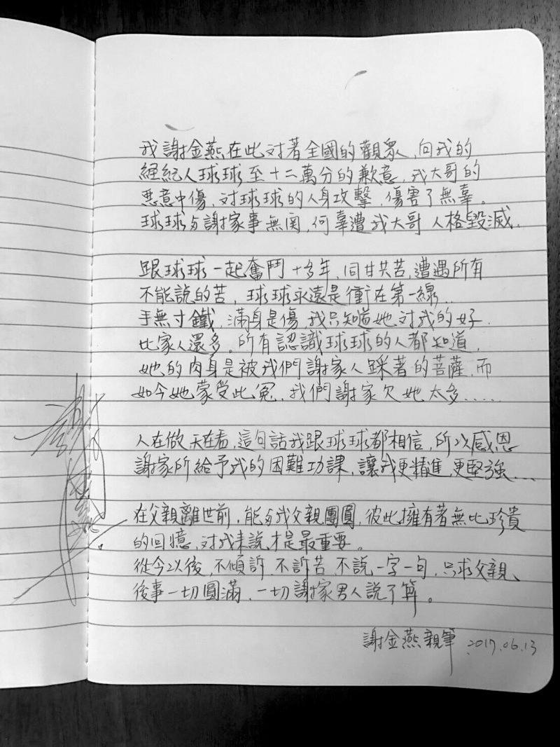 當謝順福質疑球球操控謝金燕時,謝金燕以親筆信反擊,強調球球對她比謝家人好。