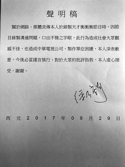 給人大砲印象的徐乃麟,出道數十年,第一次發聲明致歉。
