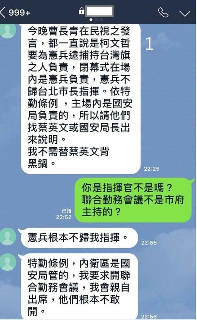 柯P(白色框)與彭文正(綠色框)的line對話。(翻攝自張銘祐(贊升)臉書
