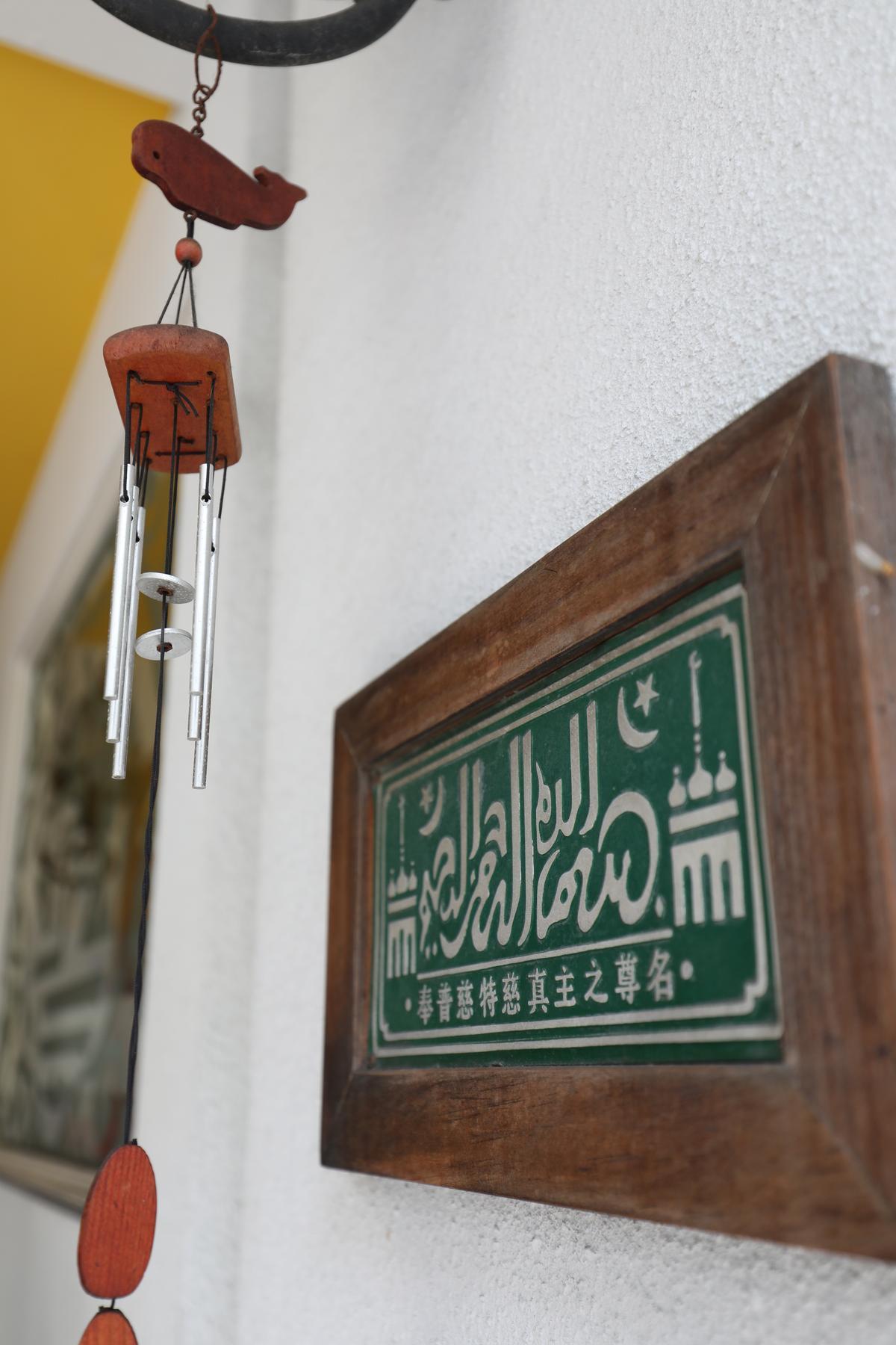 門口的這句「奉普慈特慈真主之尊名」標語,在許多回族人家裡都看得到。