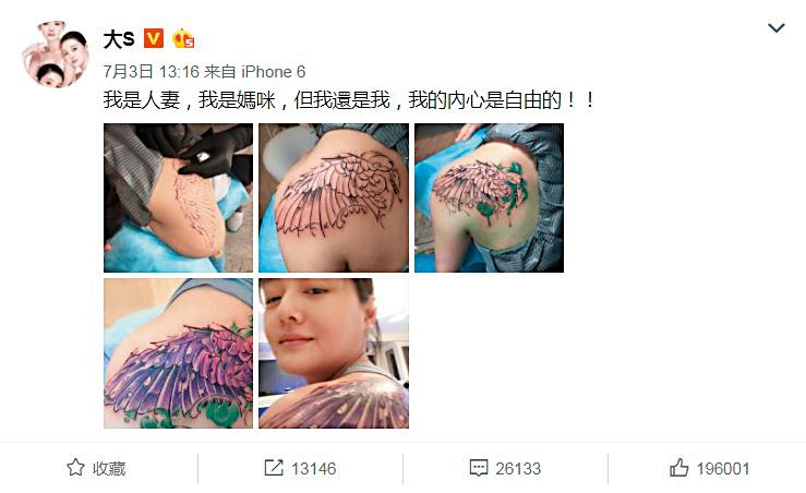 雖然人近中年,大S還是有一顆刺青的心,還po文耍狠「我還是我,我的內心是自由的!」