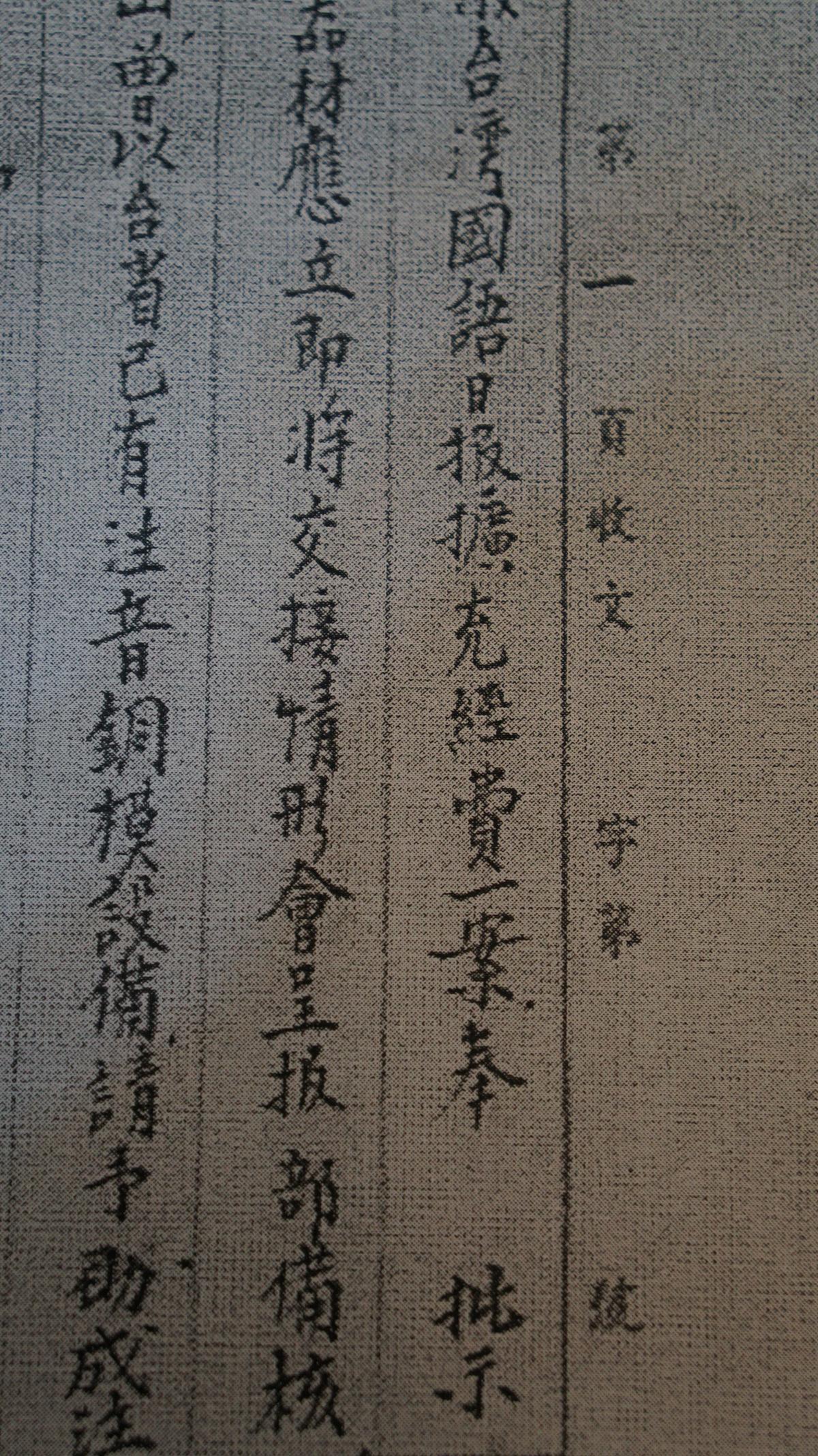 文件內容清楚提到台灣國語日報經費擴充,連注音銅模都詳細交代。(讀者提供)