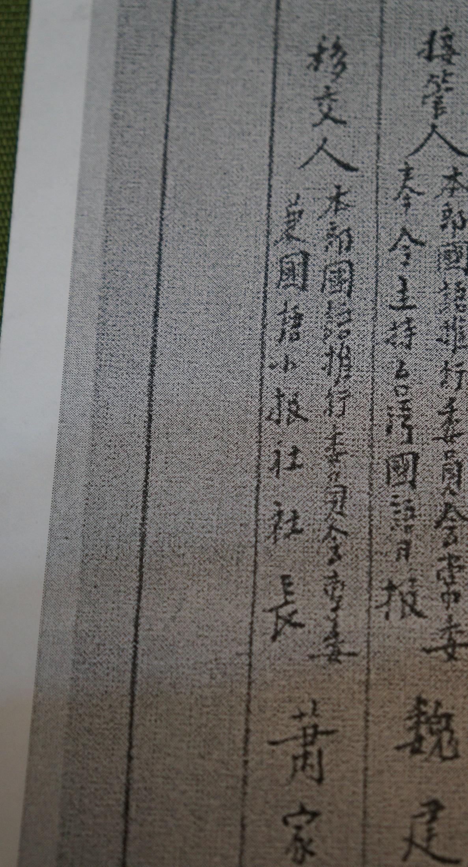 文件最後的接管人與移交人,都是當時教育部的國語會官員,並兼任國語日報要職。(讀者提供)