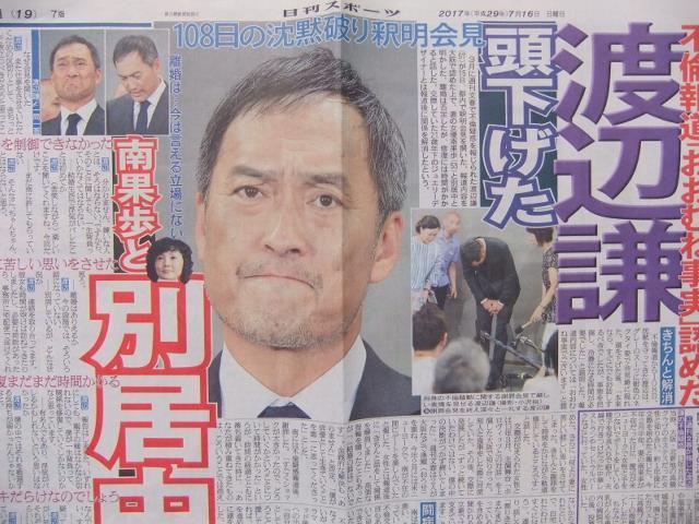 渡邊謙被爆不倫之後,隔了數個月才出面承認並且對外謝罪。(翻攝網路)