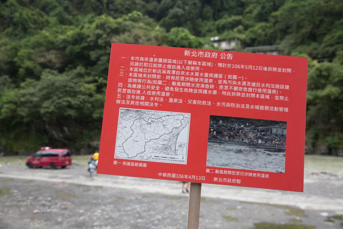入口處立著一個木製告示牌,新北市政府表明該處是水質保護區。