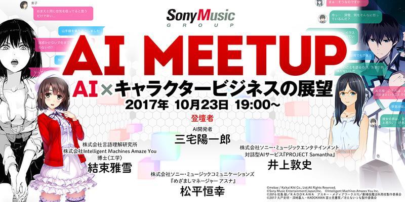 由 Sony Music 主辦的 AI 討論會。