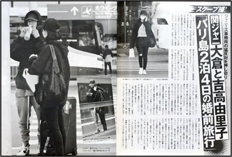 今年5月,吉高由里子跟大倉忠義不顧經紀公司反對,硬是交往,約會時被拍。(翻攝網路)